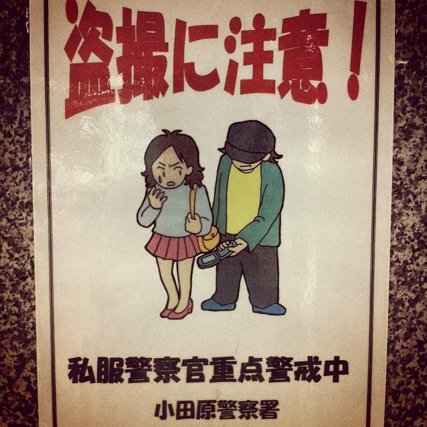 Другой странный знак япония, японцы