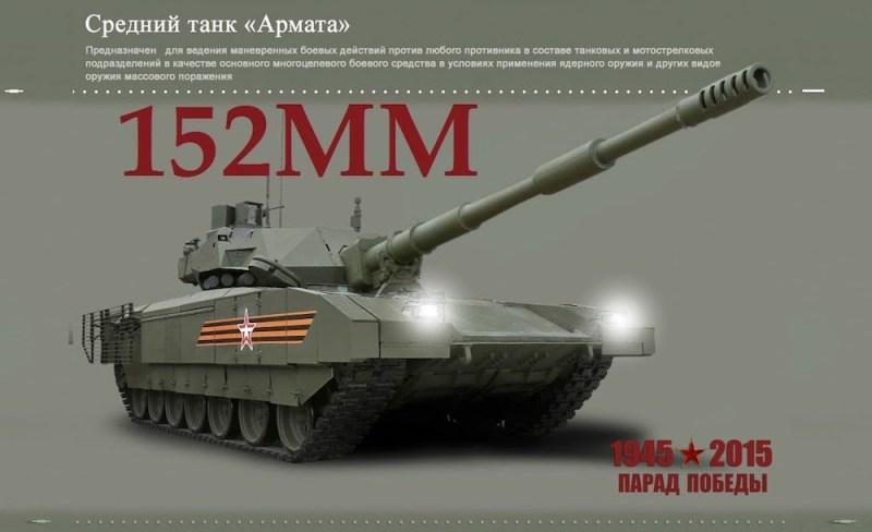 10. Танк Т-14 с пушкой 152мм. вооружение, оружие, россия