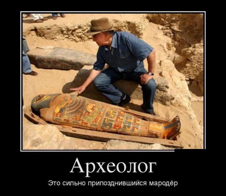 Юмор копателей-любителей демотиваторы, прикол