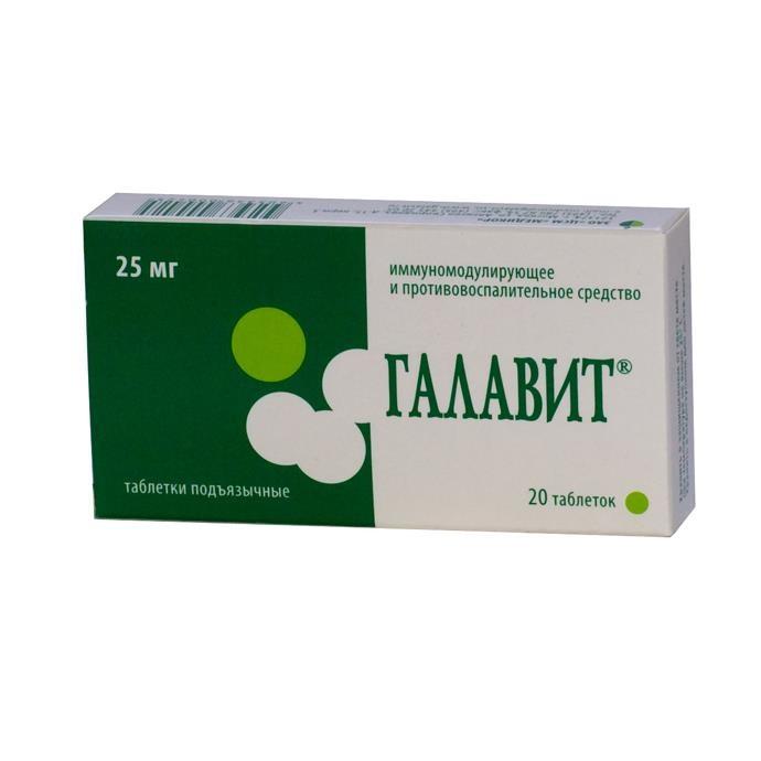 Галавит/Тамерит  Фармацевтика, лекарство, обман