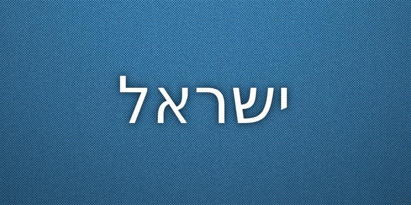 Ещё один факт об иврите Израиль, евреи, иврит, факты, факты о евреях