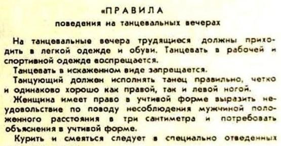На танцах были свои правила, и все их придерживались СССР, Советские люди, дискотека, история, танцы, фото