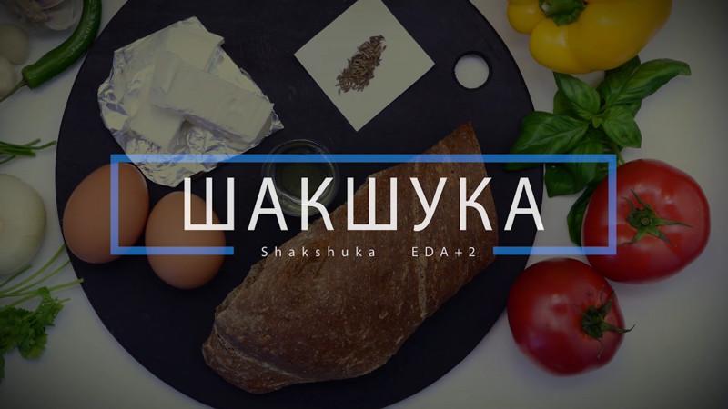 Готовим яичницу которую называют Шакшука кулинария, рецепт, шакшука, яичница