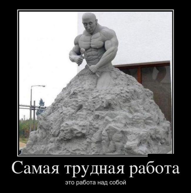 Самая трудная работа - это работа над собой демотиватор, демотиваторы, жизненно, картинки, подборка, прикол, смех, юмор