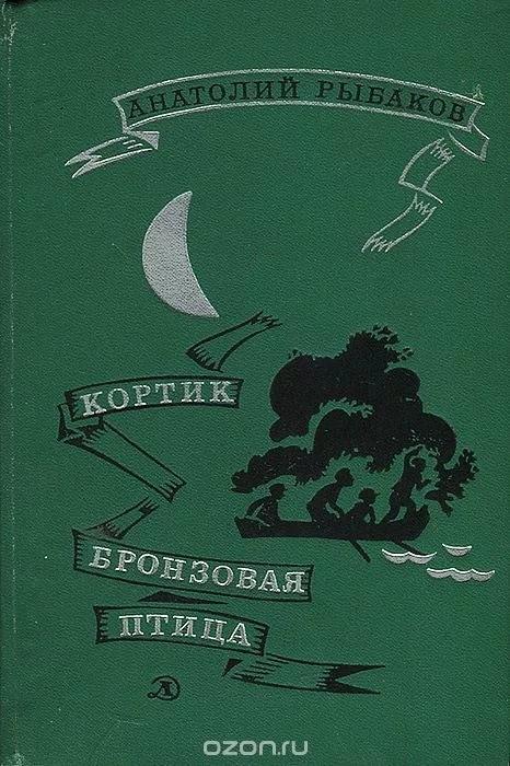 Книги нашего детства. Детективы СССР, истории, книги, ностальгия, факты