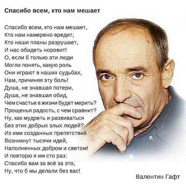 Валентин Гафт. Стихи. В День рождения Актера Гафт, стихи, факты