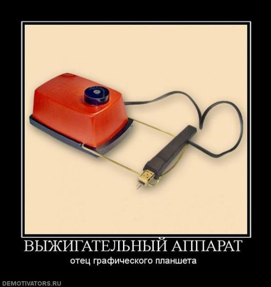Еще очень хорошо свободное от уроков время короталось за выжиганием какой-нибудь картинки на фанерке: СССР, история, сделай сам