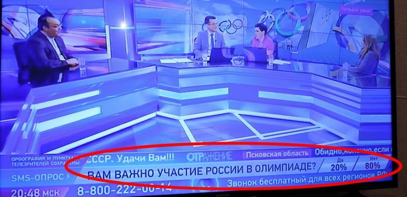 А вот и неожиданные результаты общественного мнения 2018, Пхенчхан, мок, олимпиада, олимпийские игры, путин, россия, спорт