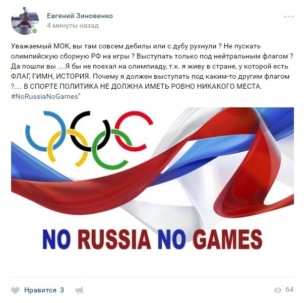 Россия без Олимпиады: неоднозначная реакция интернет-сообщества 2018, Пхенчхан, мок, олимпиада, олимпийские игры, путин, россия, спорт