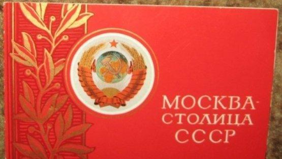 Уникальная столица. СССР, интересное, коммунизм