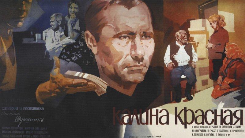"""Про фильм """"Калина красная"""" СССР, история, кино, факты"""