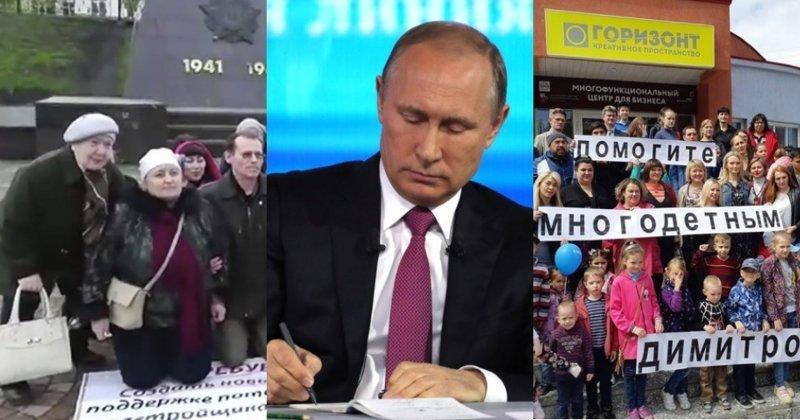 """""""Путин, помоги!"""": Прямая линия с президентом как последний шанс решить проблему бензин, вопросы, екатеринбург, линия, путин, россия, сочи"""