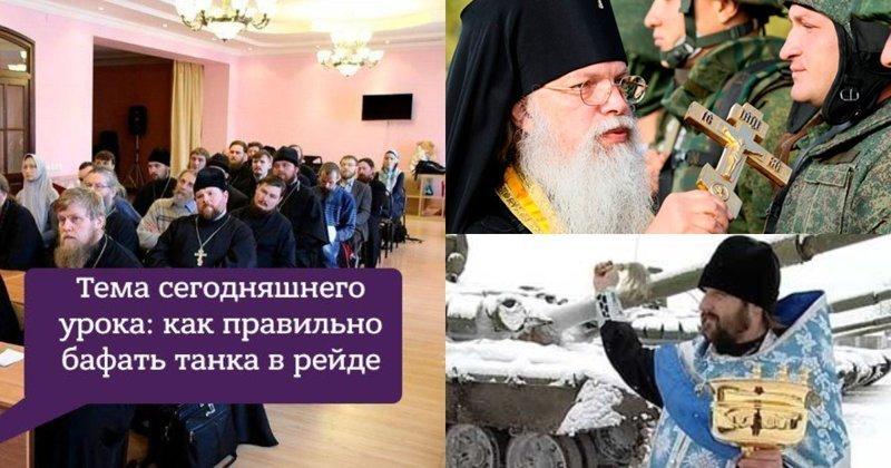 Россиян удивила перспектива открытия в России школы военных священников Школа военных священников, армия, главный храм вооруженных сил РФ, кубинка, политика, рпц, шойгу