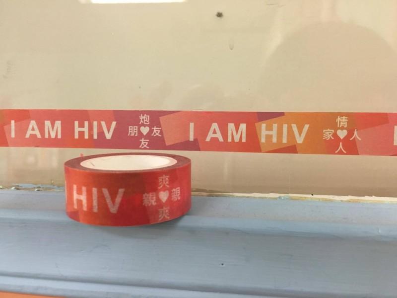【I AM HIV+小物之紙膠帶來囉】 - 轉角遇見愛:全臺愛滋零距離巡 ...