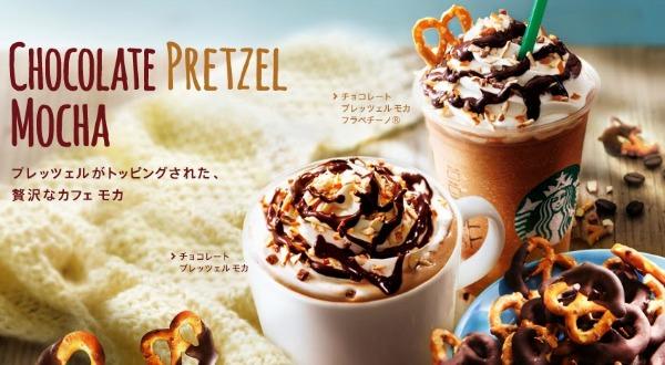 starbucks-japan-chocolate-pretzel-mocha