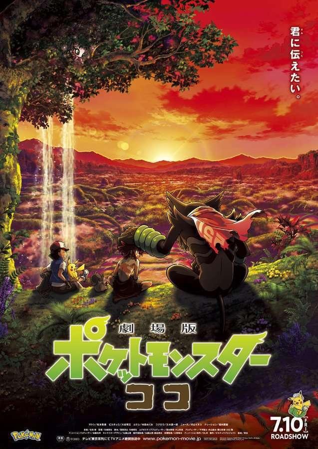 Pokémon o Filme: Coco - 10 de Julho de 2020 | Filmow