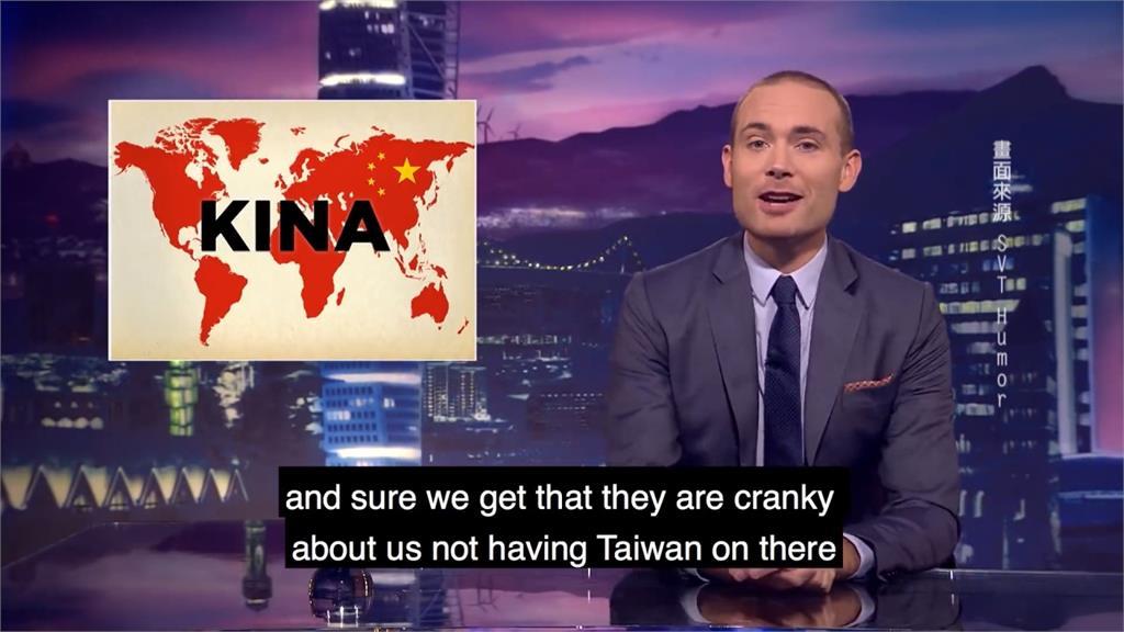 瑞典節目「讓臺灣獨立」諷中國 主持人傳已請辭   民視新聞網