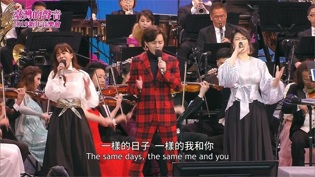 2019新年音樂會盛大演出!從老歌,民歌唱到流行歌-民視新聞網