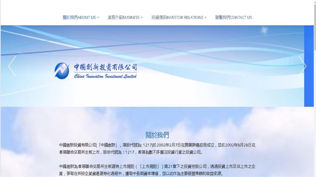 不賺錢沒關係!為統戰來臺投資?看中國創新股價圖就懂了-民視新聞網