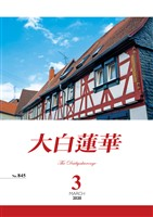 大白蓮華 - バックナンバー - 電子書籍・漫畫のCOCORO BOOKS