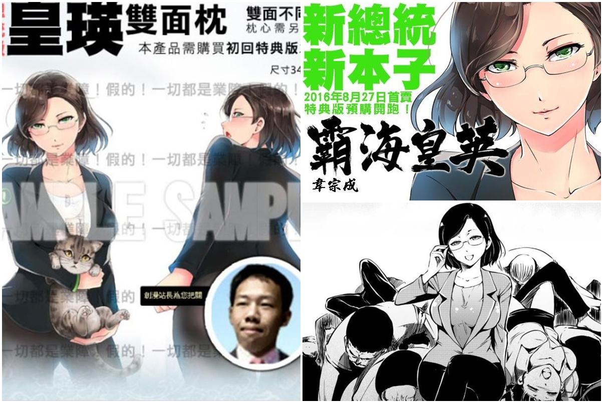 臺灣蔡英文總統萌化出攬枕 如果發生在香港......   GameOver HK