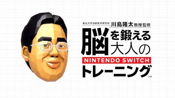 【有片】《腦力鍛鍊》出Switch版 12月有得玩   GameOver HK
