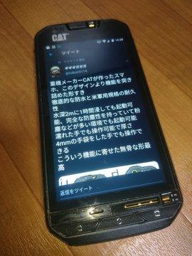 品牌CAT軍事級手機 日本網民分享Twitter熱傳   GameOver HK