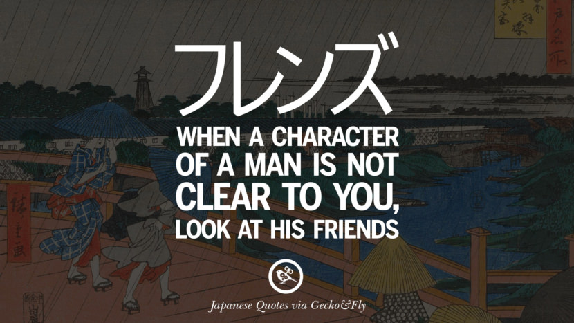 Wise Words Quotes Wallpapers 14 Japanese Words Of Wisdom Inspirational Sayings And Quotes