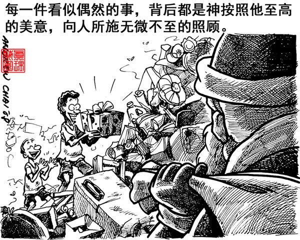 基督日報(香港) - 好消息(三):不知道得到寶