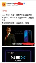 vivo NEX pricing info