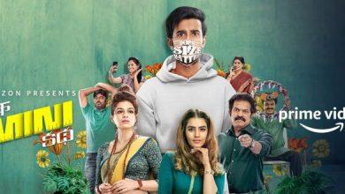 Streaming Alert: Ek Mini Katha Premieres On Amazon Prime Video