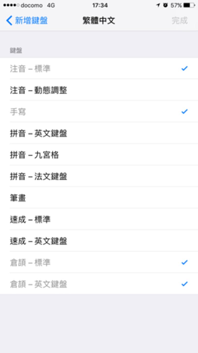 臺灣人一般用的輸入法是倉頡還是注音,注音輸入法已經會了,但倉頡輸入法好難   HiNative