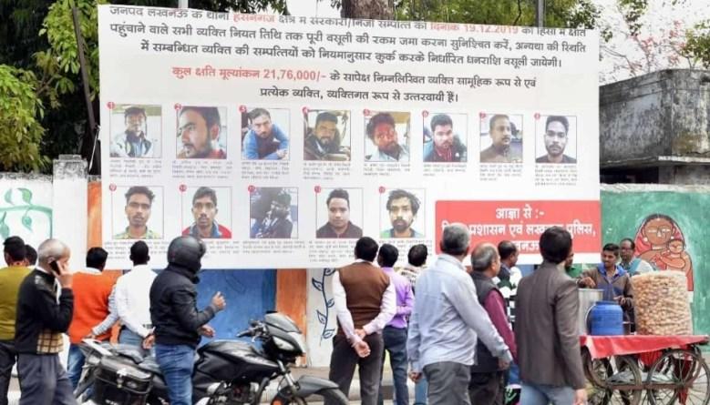 CAA विरोध प्रदर्शन के दौरान हिंसा में आरोपीयों के बैनर और होडिंग उतारने के आदेश!