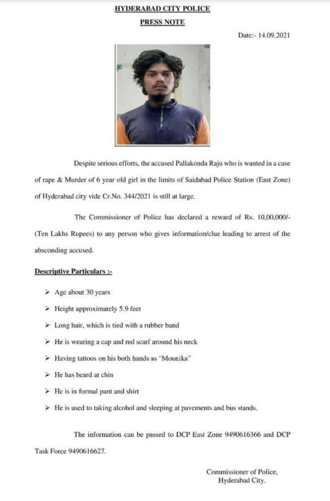 6 साल की बच्ची से रेप, हत्याकांड के आरोपियों की सूचना पर 10 लाख रुपये का इनाम! 1