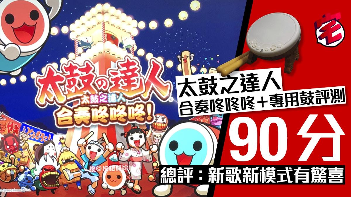 PS4《太鼓之達人 合奏咚咚咚》連專用鼓評測:新歌新模式吸引 香港01 遊戲動漫