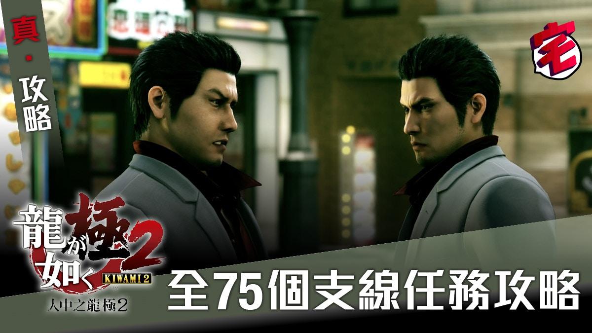 【人中之龍 極2攻略】全75個支線任務Sub Story資料一覽 香港01 遊戲動漫