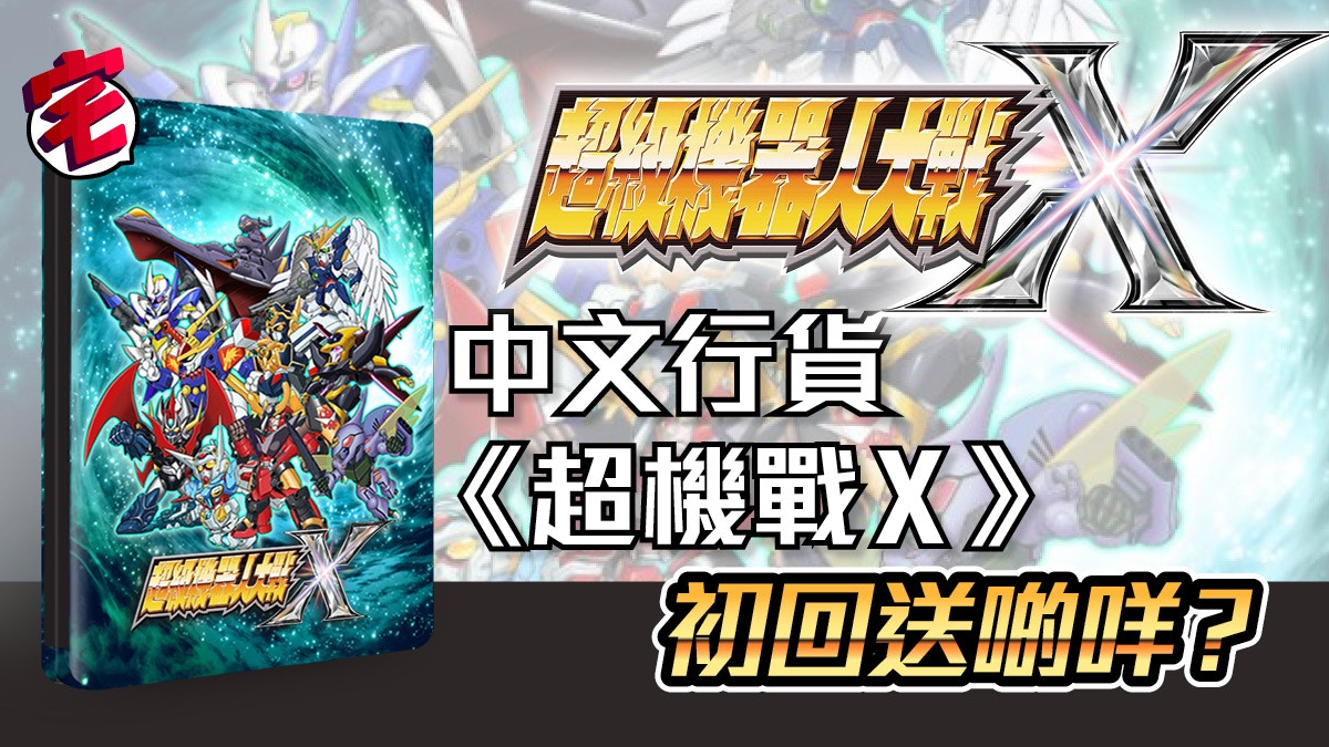 《超級機械人大戰X》公開中文行貨鐵盒包裝 初回限定DLC內容公開|香港01|遊戲動漫
