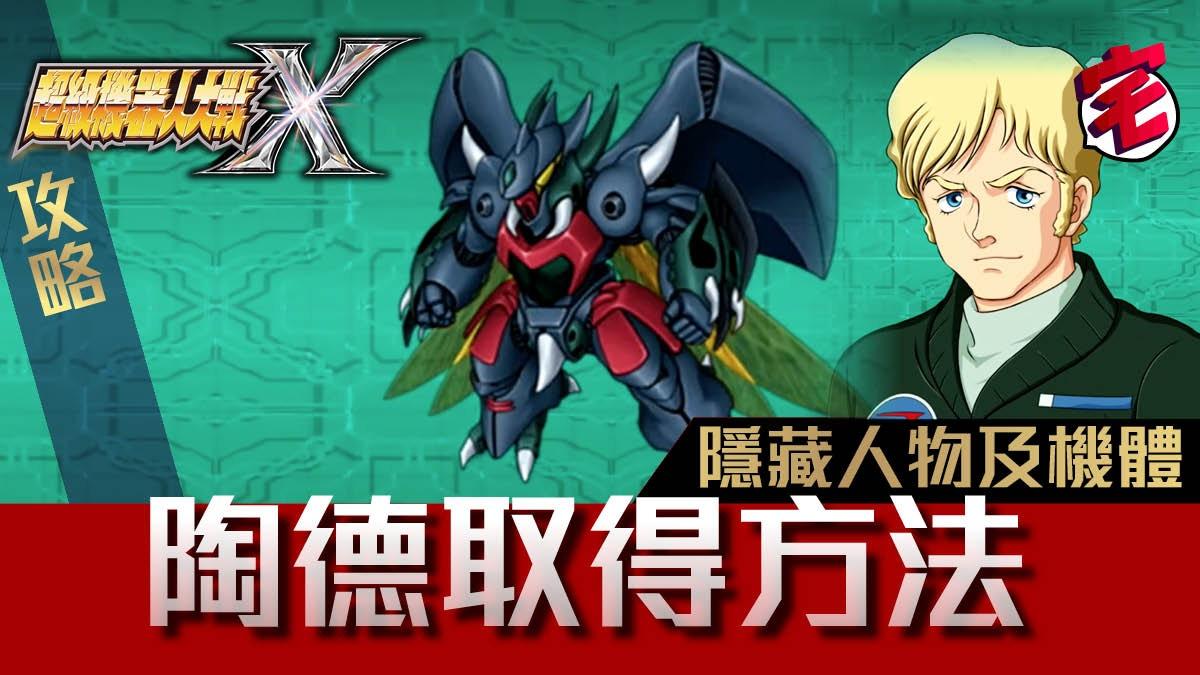 【機戰X 隱藏人物機體攻略】聖戰士陶特及畢亞雷斯取得法 香港01 遊戲動漫