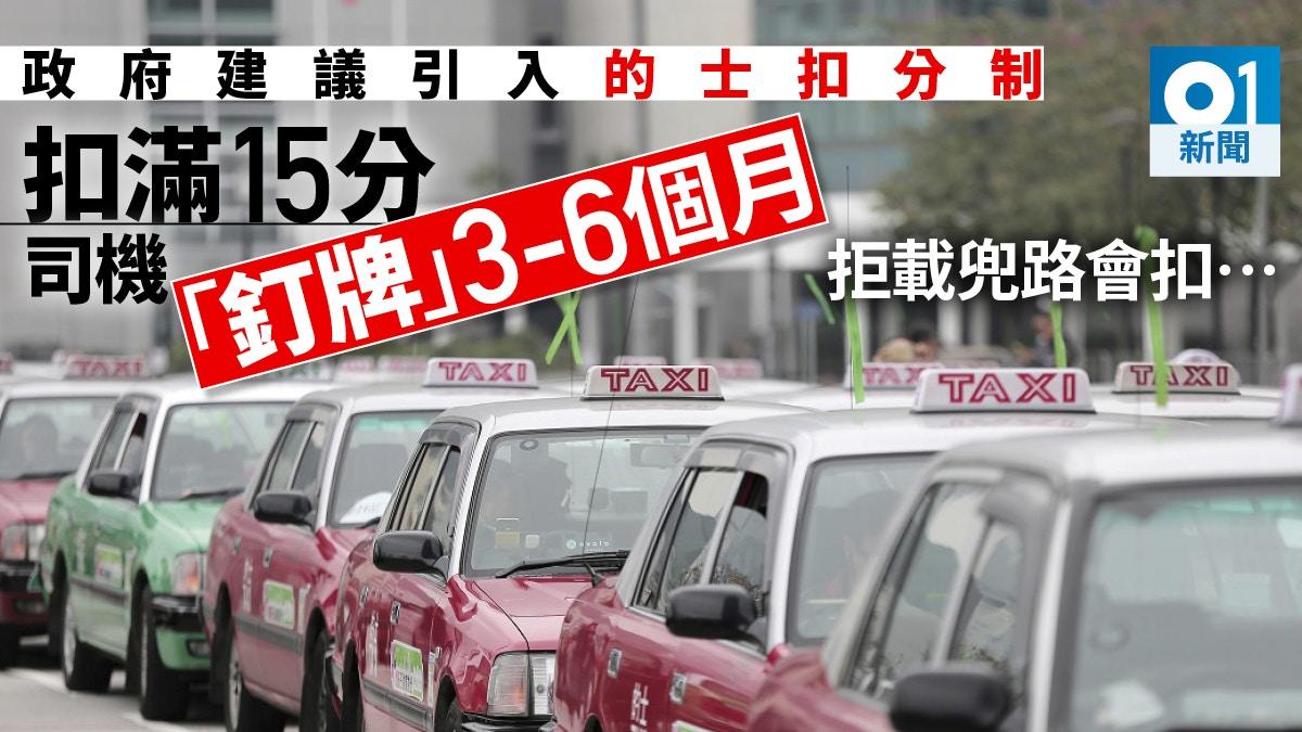 政府六招整頓的士業 建議引入扣分制 扣滿15分將「釘牌」|香港01|社會新聞