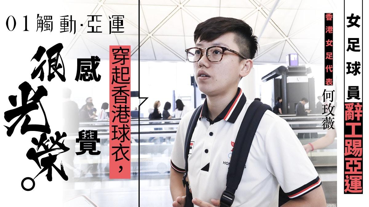 【亞運足球】香港女足辭工踢亞運 列卡度:她們付出很多 香港01 即時體育