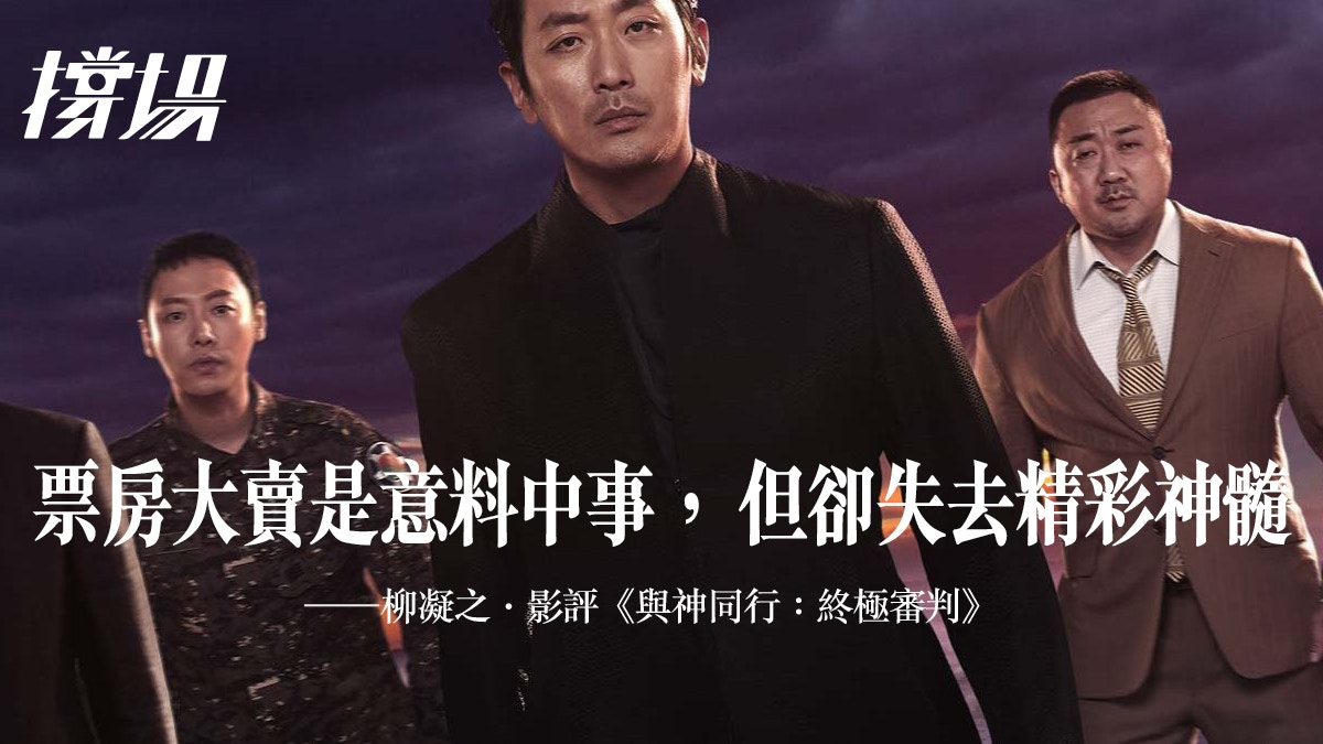 【與神同行2.影評】地獄都講「人治」?善惡抉擇淪為人情疏通 香港01 電影