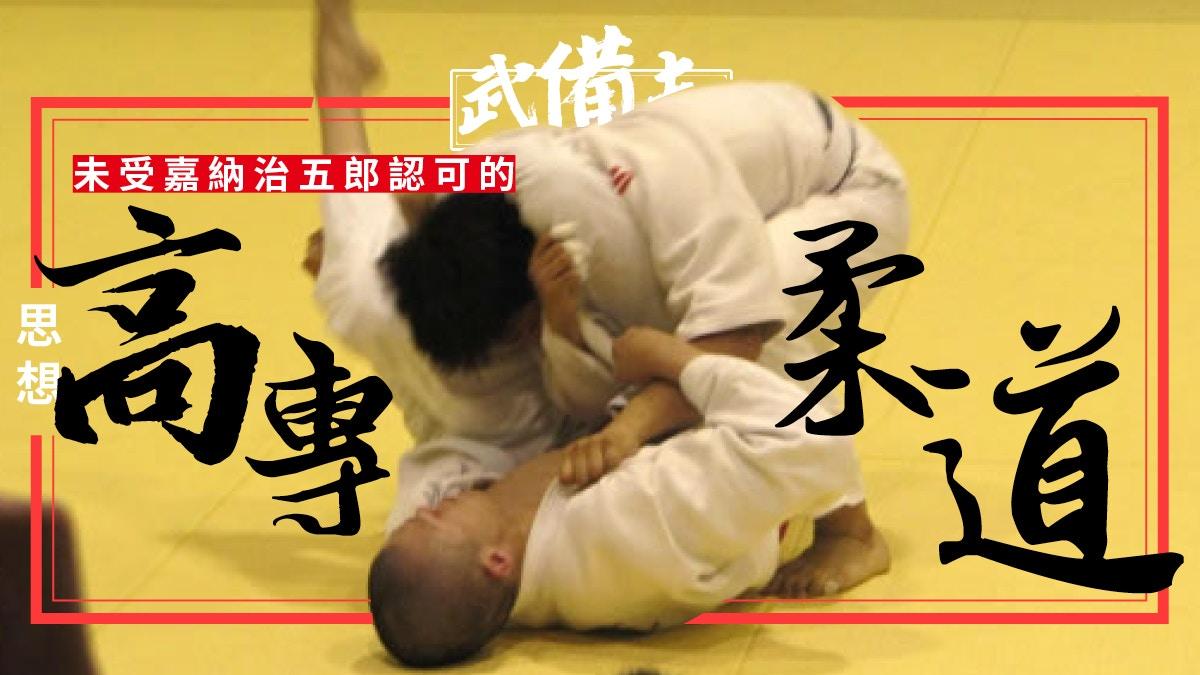 高專柔道與七帝柔道:巴西柔術以外 寢技為主的武術 香港01 武備志