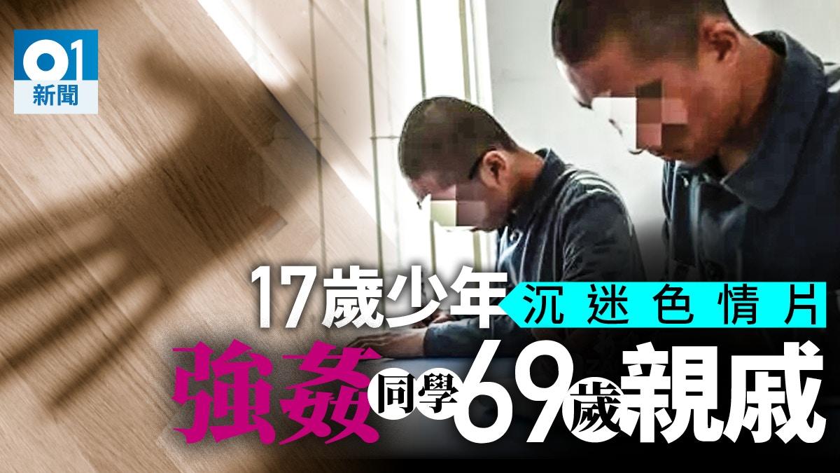 17歲少年沉迷色情片 強姦同學69歲親戚 - 香港高登討論區