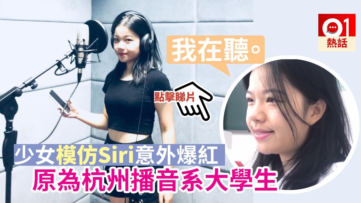 杭州女大學生「神模仿」Siri爆紅 網民讚可愛:Siri本人!|香港01|熱爆話題
