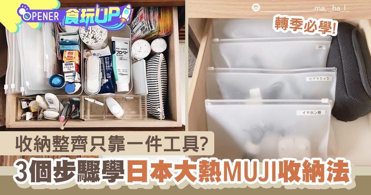 日本大熱無印良品MUJI袋收納法 收納達人教3大步驟還原家居整潔|香港01|開罐