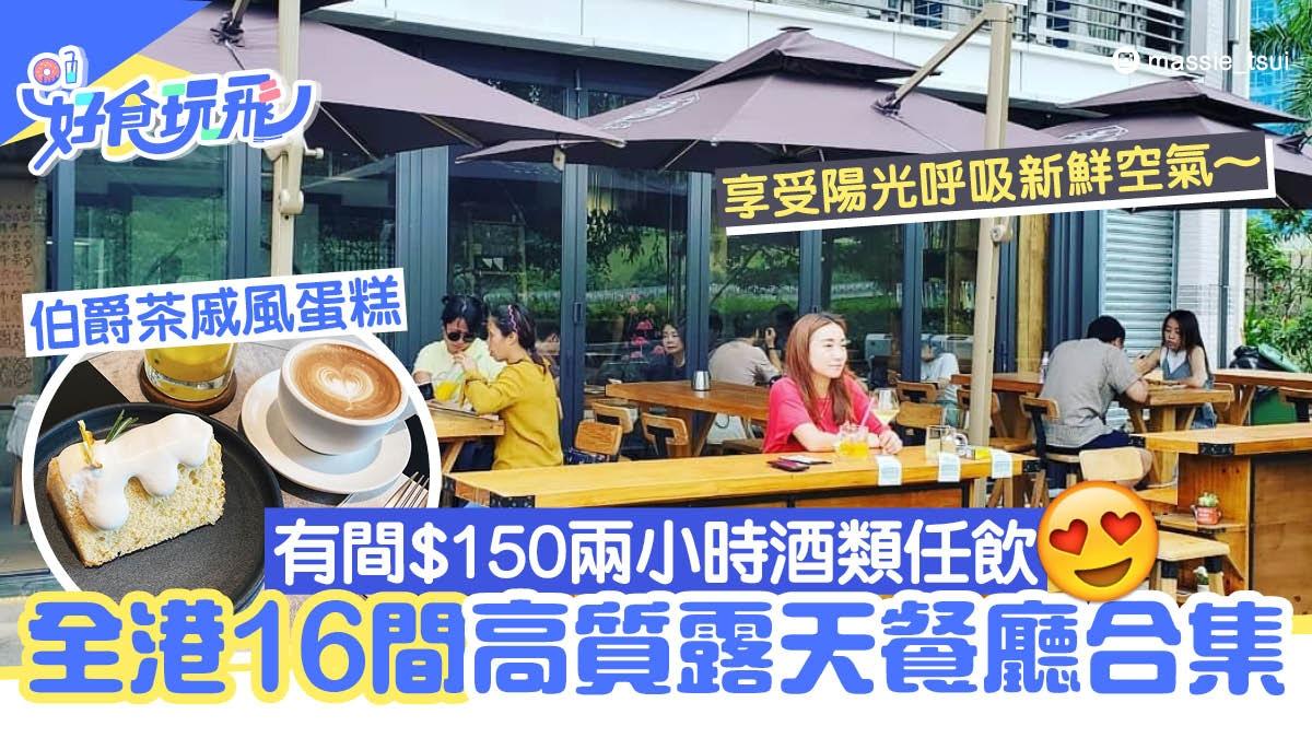 香港好去處 16間露天餐廳合集 必試灣仔Apt Coffee$65自選多士 香港01 食玩買