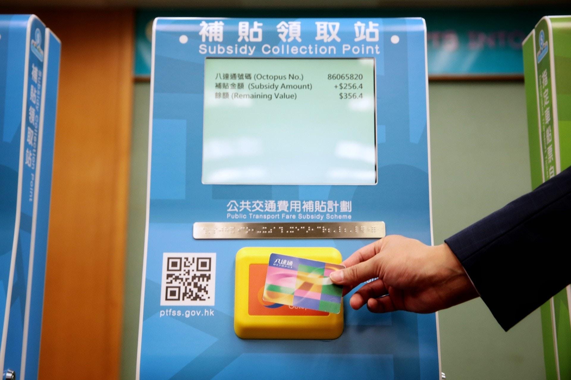 【交通津貼】免入息審查公共交通費用補貼計劃 明年元旦起實施|香港01|社會新聞