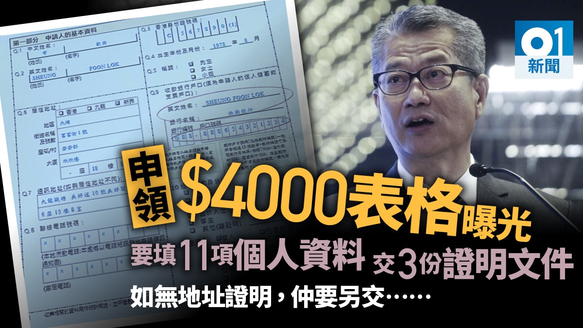 【派錢4000】申領表格首曝光!分三部份 竟有重要資料不用填? - 香港高登討論區