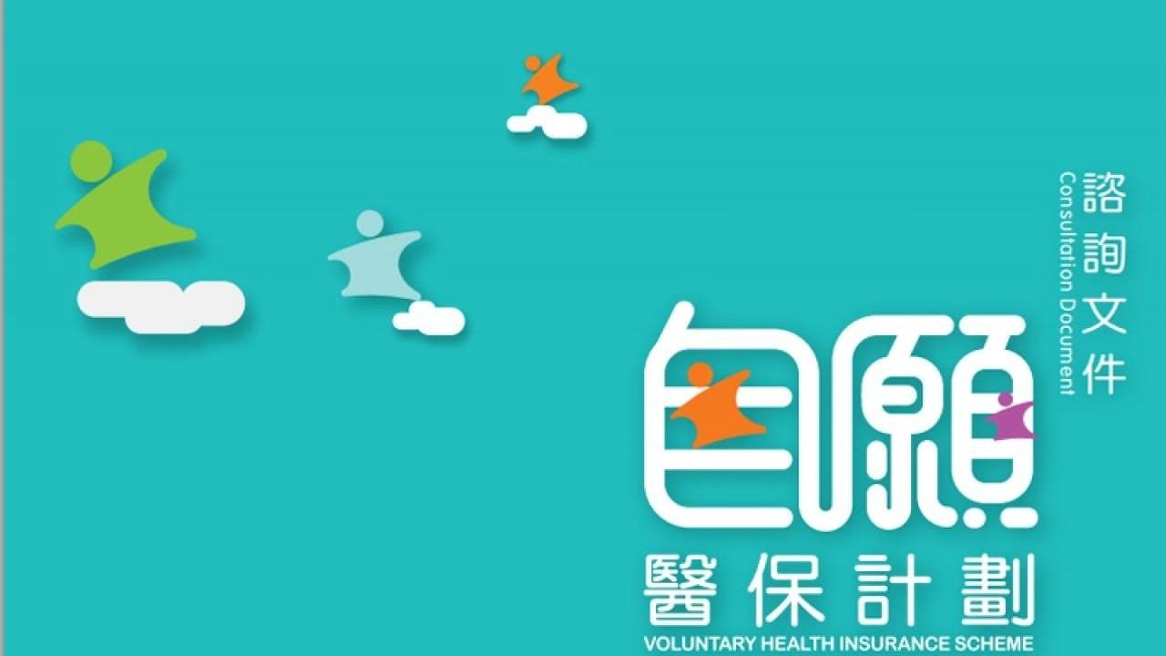 【自願醫保】食衛局批出「靈活計劃」 友邦保誠等陸續獲批|香港01|財經快訊