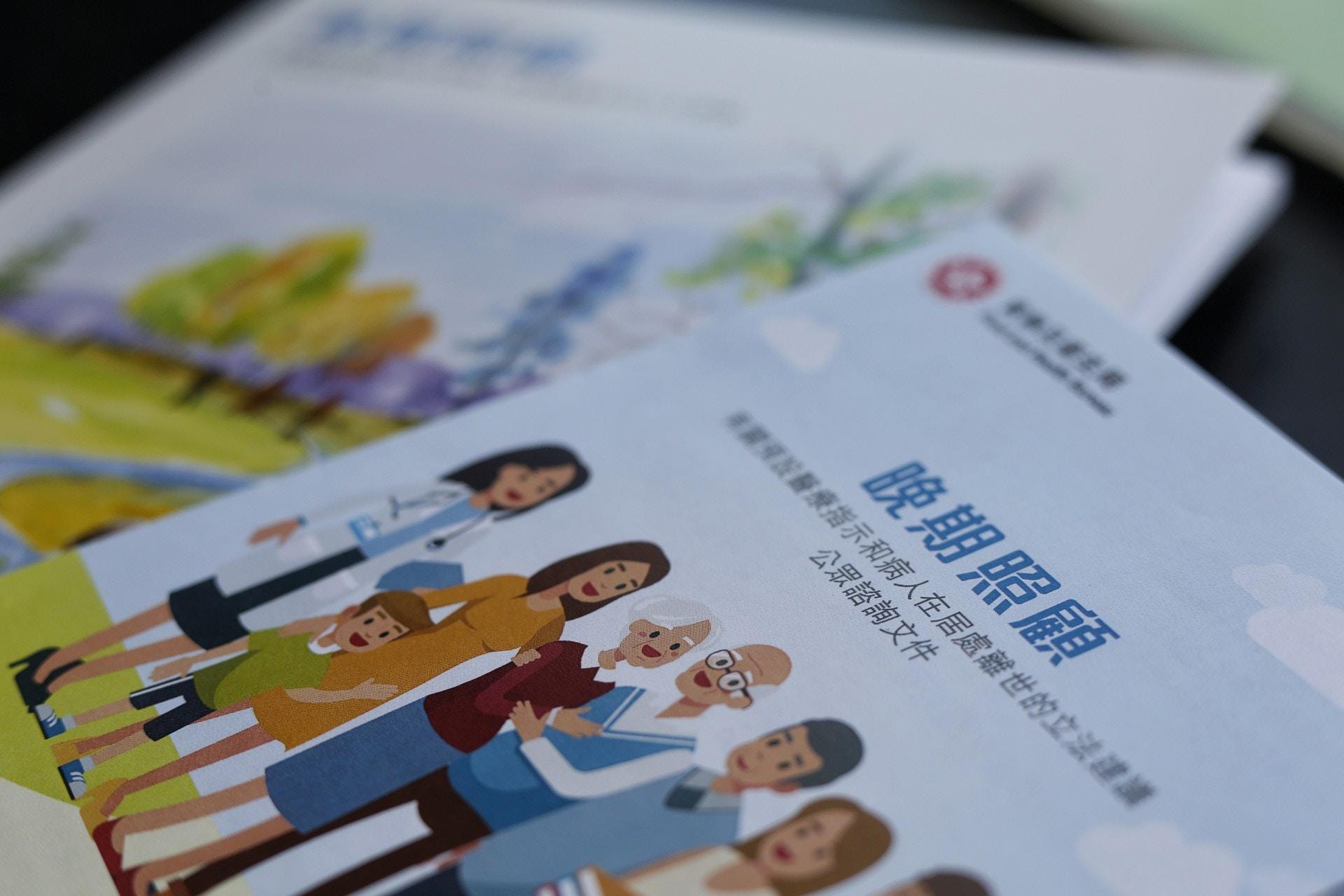 政府推預設醫療指示立法 怎做才有效? 病人如何改變決定?|香港01|社會新聞